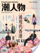潮人物2016年12月號 vol.74 後現代香港